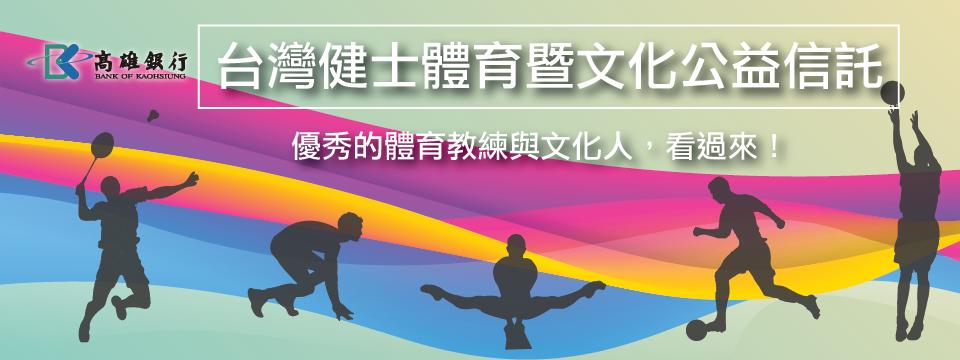 台灣健士體育暨文化公益信託