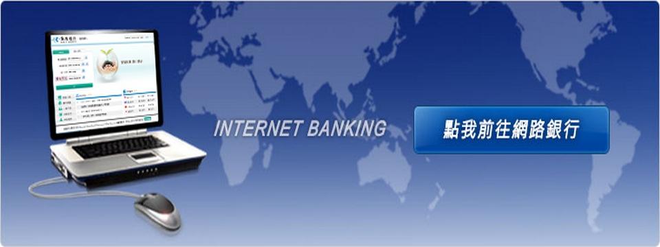 新世代網路銀行