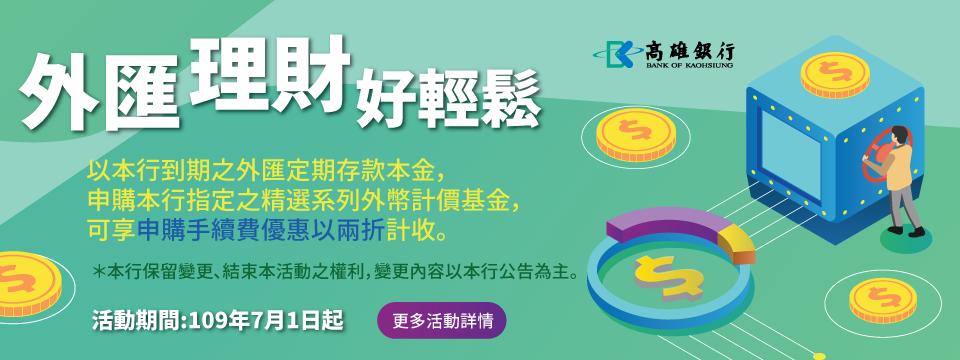 高雄銀行「外匯理財好輕鬆」專案